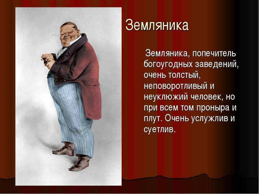 Земляника Земляника, попечитель богоугодных заведений, очень толстый, неповор...