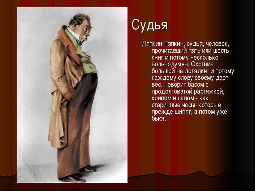 Судья Ляпкин-Тяпкин, судья, человек, прочитавший пять или шесть книг и потому...