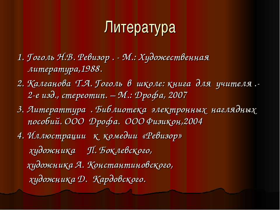 Литература 1. Гоголь Н.В. Ревизор . - М.: Художественная литература,1988. 2. ...