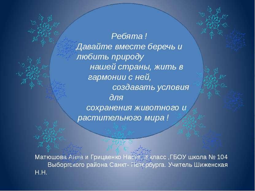 Матюшова Анна и Грицаенко Настя, 8 класс ,ГБОУ школа № 104 Выборгского района...