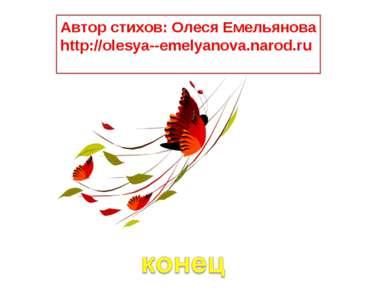 Автор стихов: Олеся Емельянова http://olesya--emelyanova.narod.ru
