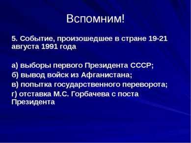 Вспомним! 5. Событие, произошедшее в стране 19-21 августа 1991 года а) выборы...