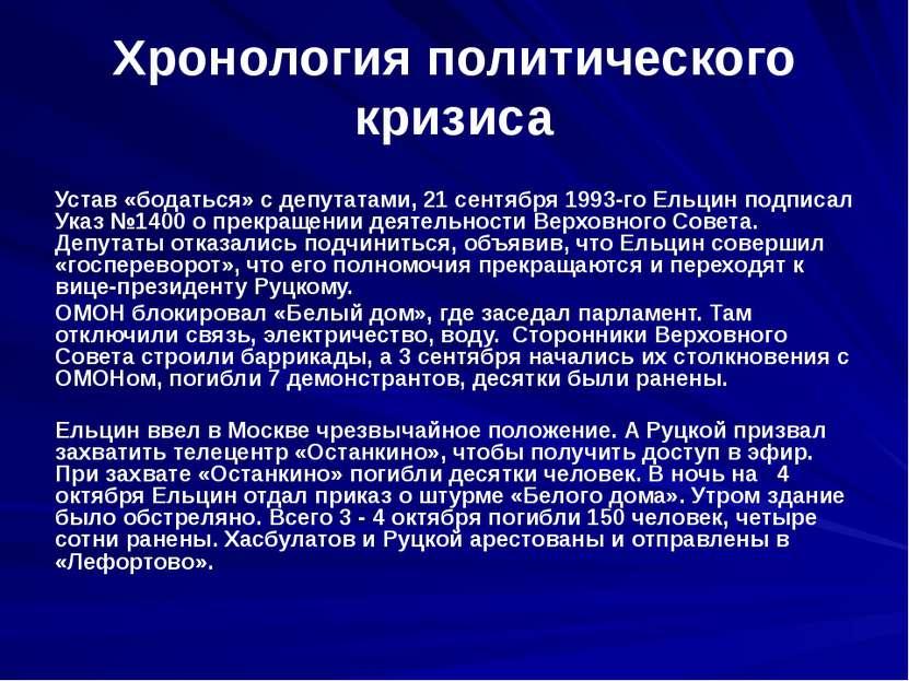 Хронология политического кризиса Устав «бодаться» с депутатами, 21 сентября 1...