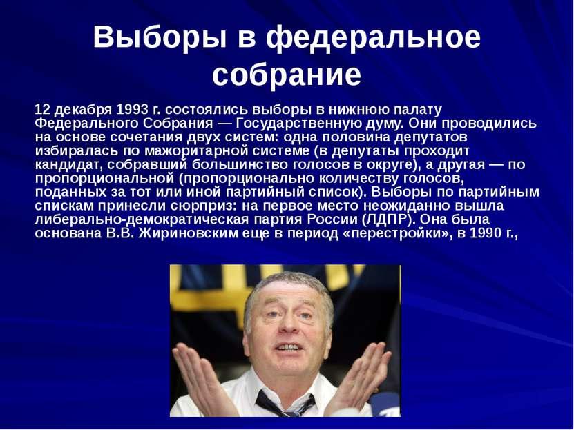 Выборы в федеральное собрание 12 декабря 1993 г. состоялись выборы в нижнюю п...