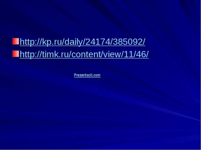 http://kp.ru/daily/24174/385092/ http://timk.ru/content/view/11/46/ Prezentac...