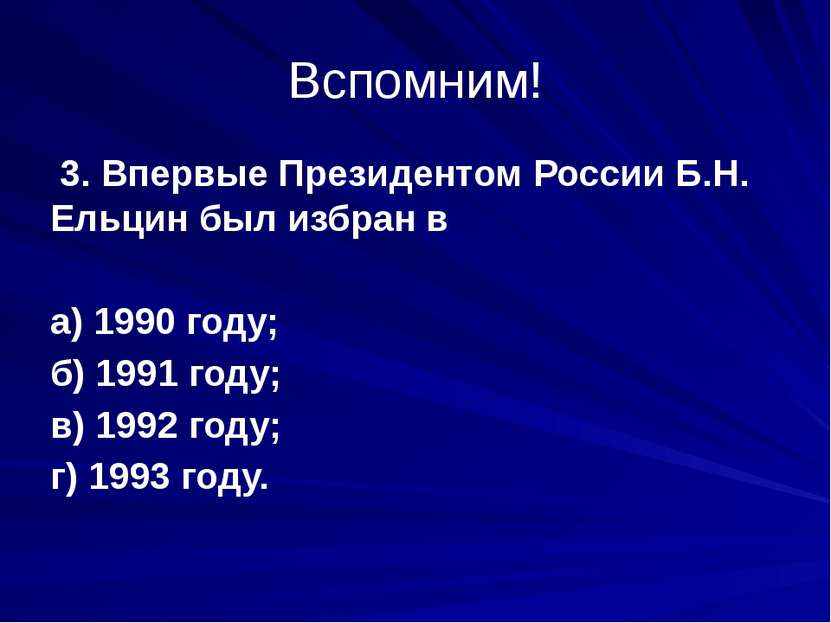 Вспомним! 3. Впервые Президентом России Б.Н. Ельцин был избран в а) 1990 году...