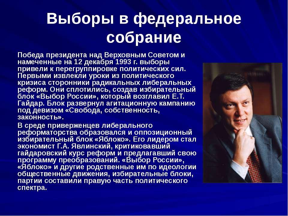 Выборы в федеральное собрание Победа президента над Верховным Советом и намеч...