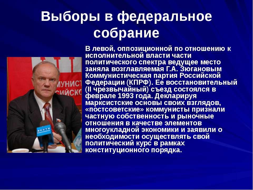Выборы в федеральное собрание В левой, оппозиционной по отношению к исполните...