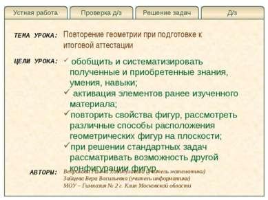 Д/з Решение задач Проверка д/з Устная работа Проверка д/з Задача 1 Задача 2 И...