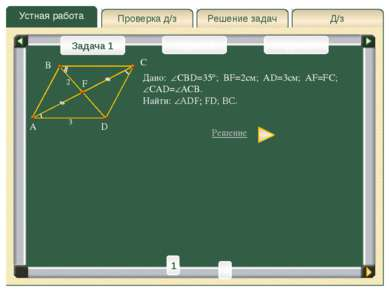 Д/з Проверка д/з Решение задач Устная работа Проверка д/з Задача 1 Задача 2 Д...
