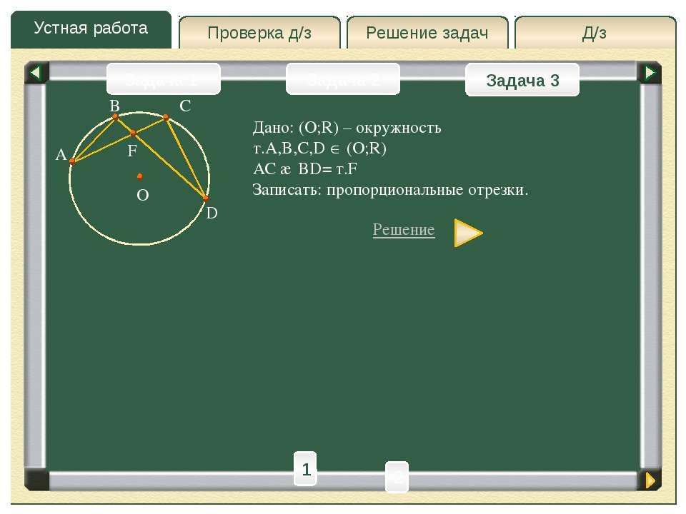 Д/з Решение задач Устная работа Проверка д/з Задача 2 Задача 3 Задача 1 B A C...