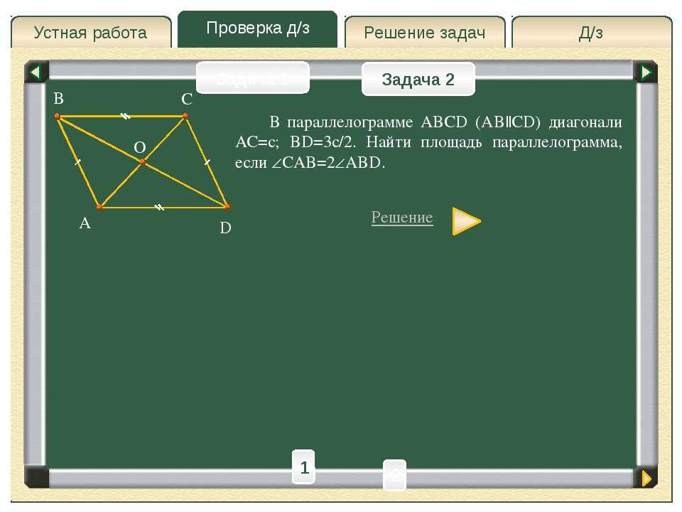 Д/з Проверка д/з Решение задач Устная работа Проверка д/з Задача 1 Задача 2 B...