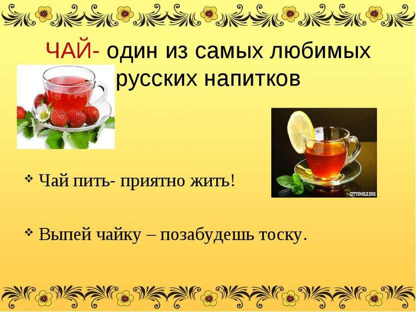 ЧАЙ- один из самых любимых русских напитков Чай пить- приятно жить! Выпей чай...