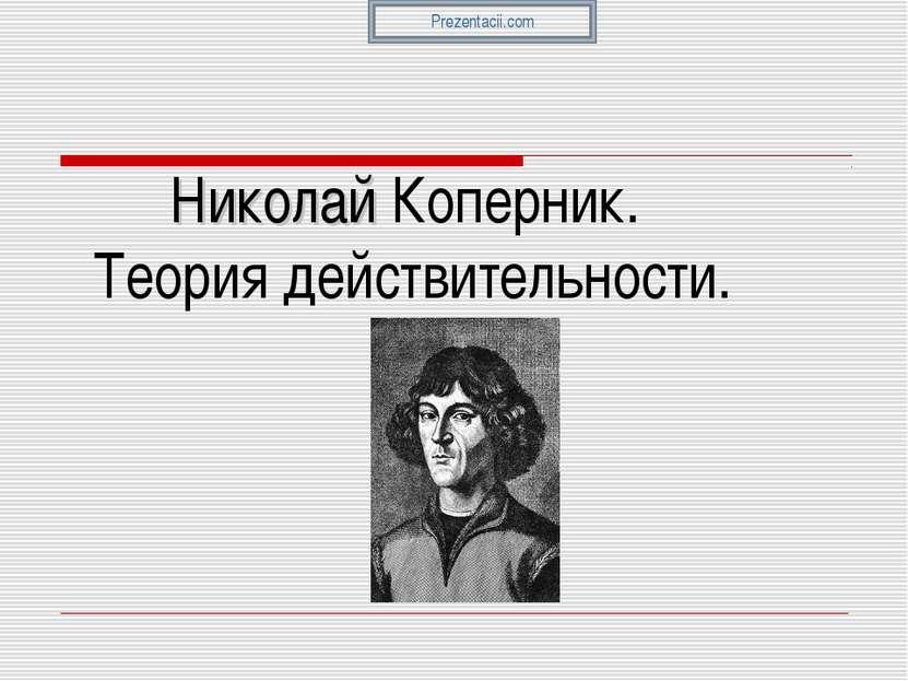 Николай Коперник. Теория действительности. Prezentacii.com