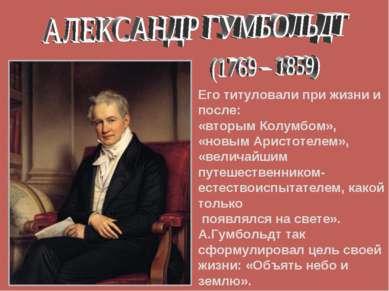 Его титуловали при жизни и после: «вторым Колумбом», «новым Аристотелем», «ве...