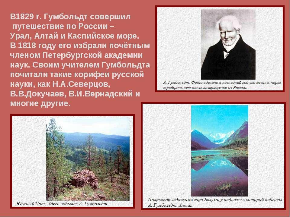 В1829 г. Гумбольдт совершил путешествие по России – Урал, Алтай и Каспийское ...