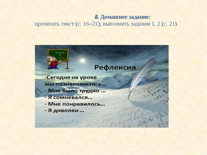 & Домашнее задание: прочитать текст (с. 16–21); выполнить задания 1, 2 (с. 21).