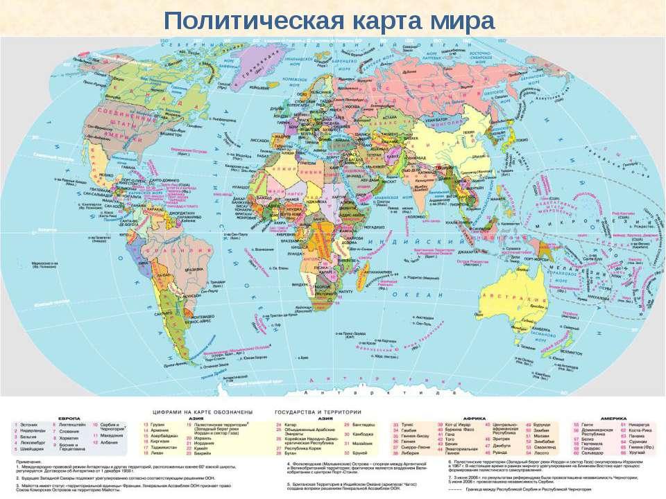 Политическая карта мира