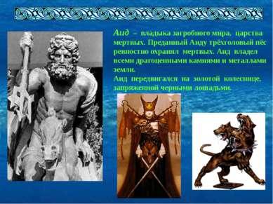 Аид – владыка загробного мира, царства мертвых. Преданный Аиду трёхголовый пё...
