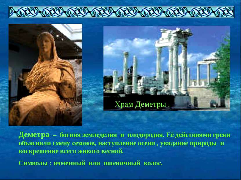 Храм Деметры . Деметра – богиня земледелия и плодородия. Её действиями греки ...