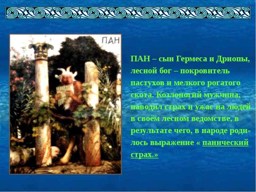 ПАН – сын Гермеса и Дриопы, лесной бог – покровитель пастухов и мелкого рогат...
