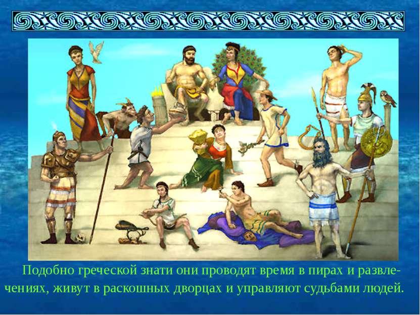 Подобно греческой знати они проводят время в пирах и развле- чениях, живут в ...