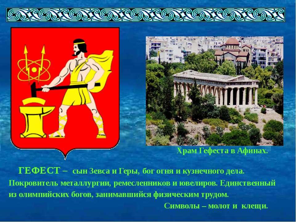 Храм Гефеста в Афинах. ГЕФЕСТ – сын Зевса и Геры, бог огня и кузнечного дела....