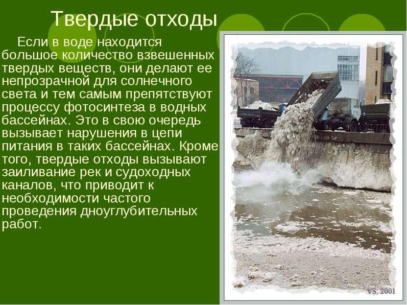 Твердые отходы Если в воде находится большое количество взвешенных твердых ве...