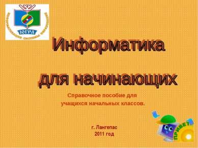Справочное пособие для учащихся начальных классов. г. Лангепас 2011 год