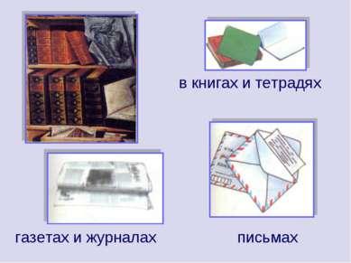 в книгах и тетрадях письмах газетах и журналах