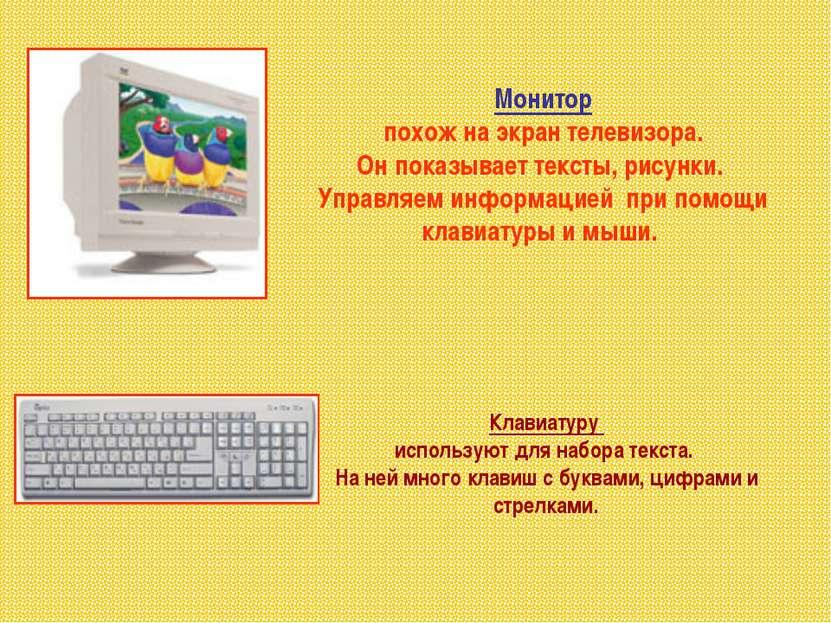 Монитор похож на экран телевизора. Он показывает тексты, рисунки. Управляем и...