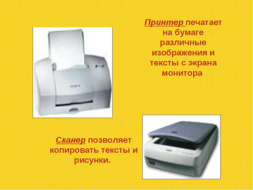 Сканер позволяет копировать тексты и рисунки. Принтер печатает на бумаге разл...