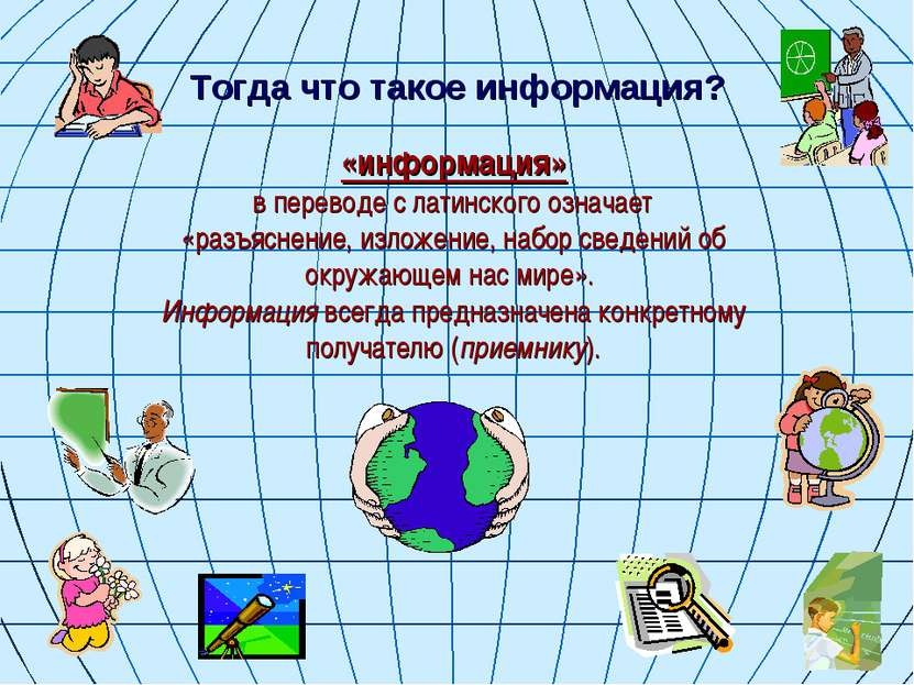 Тогда что такое информация? «информация» в переводе с латинского означает «ра...