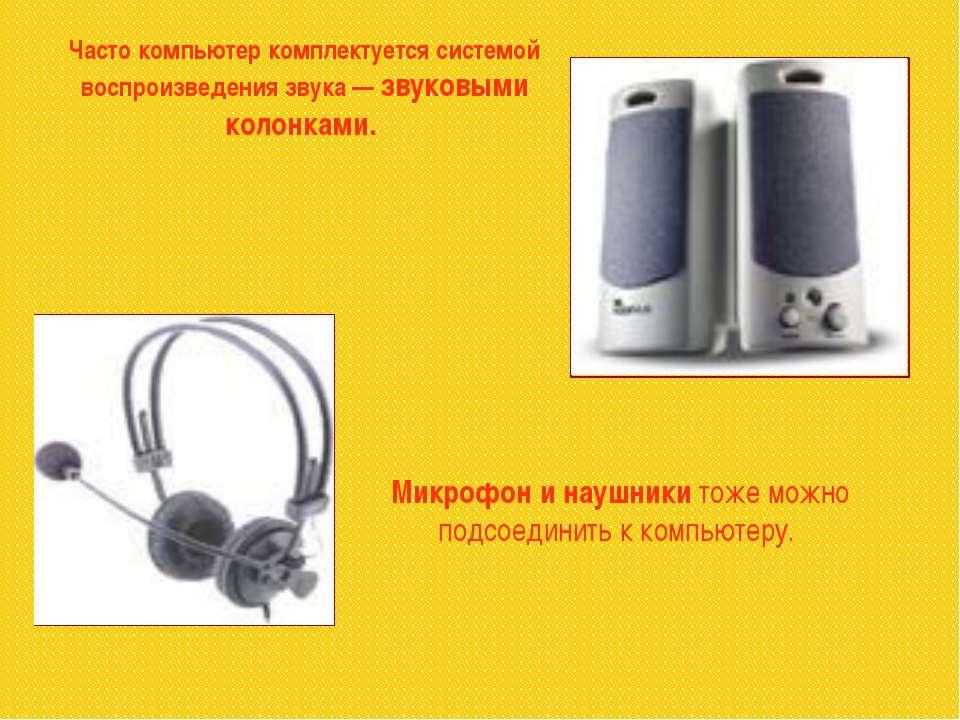 Часто компьютер комплектуется системой воспроизведения звука— звуковыми коло...
