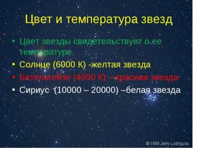 Цвет и температура звезд Цвет звезды свидетельствует о ее температуре. Солнце...