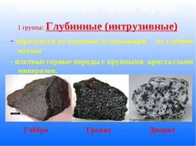 Магматические горные породы 1 группа: Глубинные (интрузивные) - образуются из...
