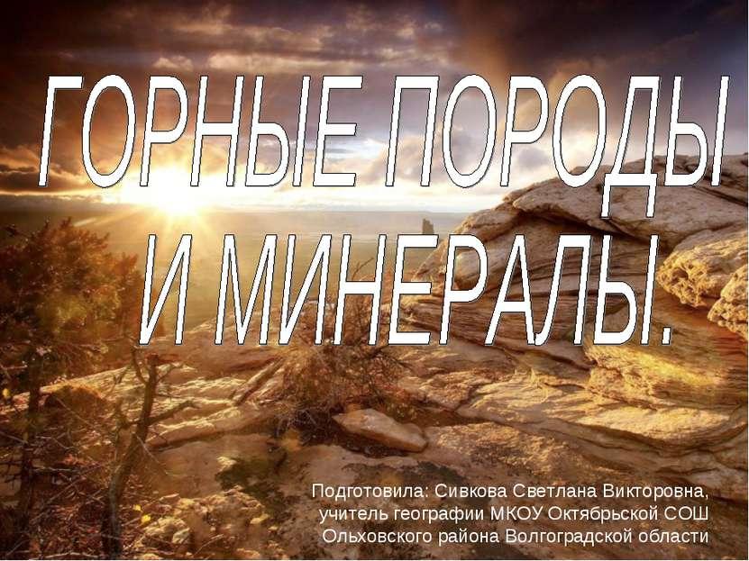 Подготовила: Сивкова Светлана Викторовна, учитель географии МКОУ Октябрьской ...