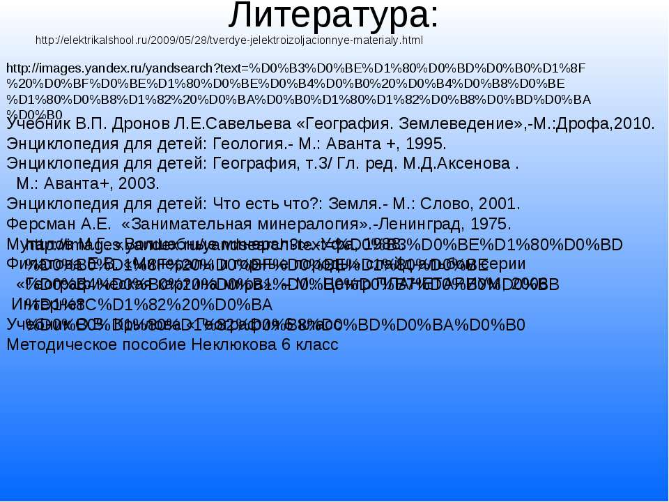 Литература: http://elektrikalshool.ru/2009/05/28/tverdye-jelektroizoljacionny...