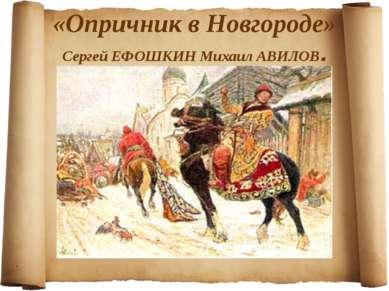 «Опричник в Новгороде» Сергей ЕФОШКИН Михаил АВИЛОВ.