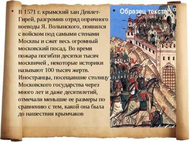 В 1571 г. крымский хан Девлет-Гирей, разгромив отряд опричного воеводы Я. Вол...