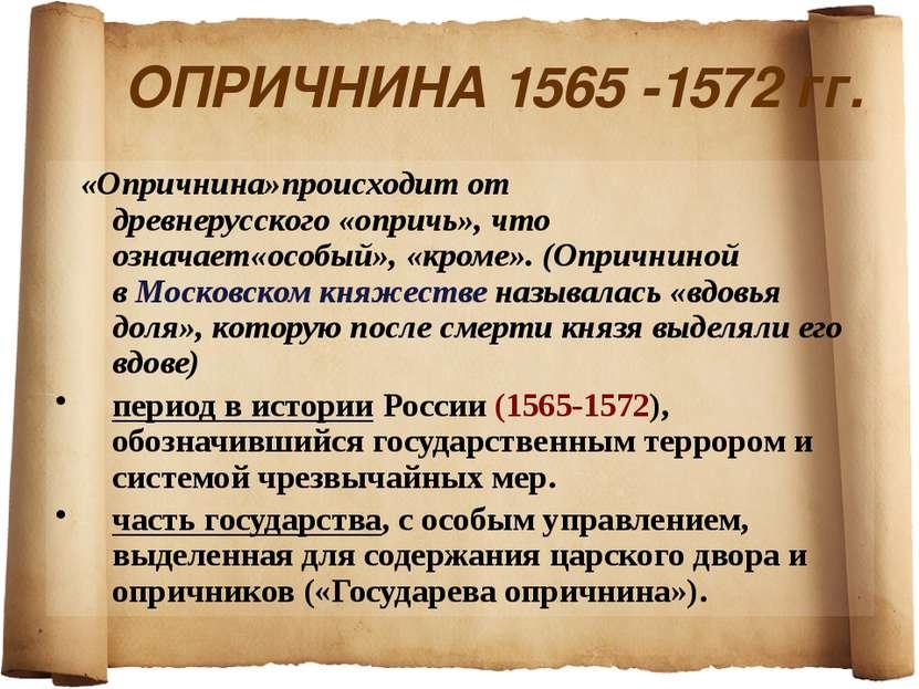 ОПРИЧНИНА 1565 -1572 гг. «Опричнина»происходит от древнерусского«опричь», чт...