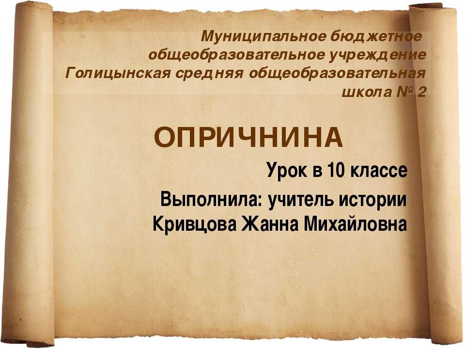 Муниципальное бюджетное общеобразовательное учреждение Голицынская средняя об...