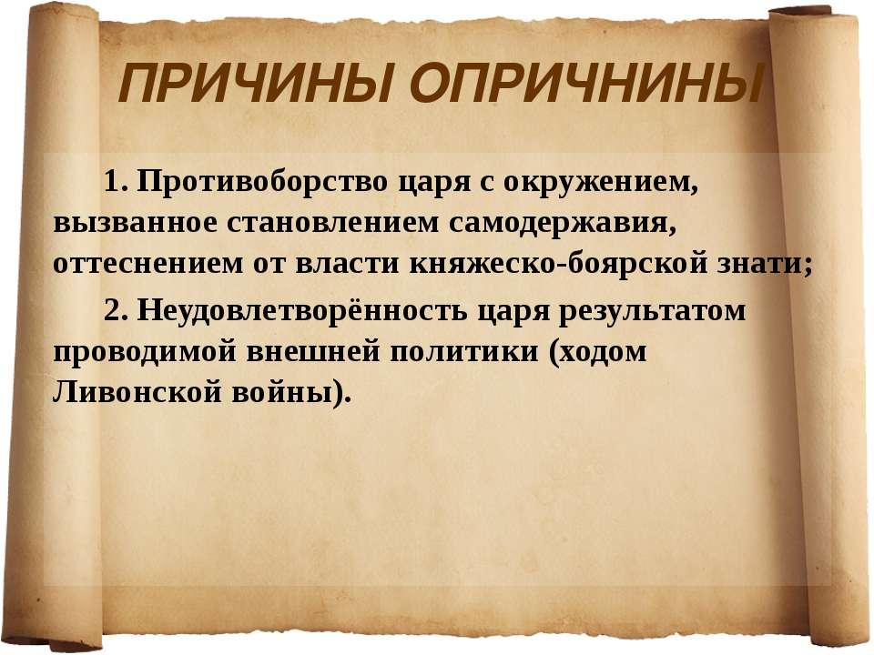 ПРИЧИНЫ ОПРИЧНИНЫ 1. Противоборство царя с окружением, вызванное становлением...