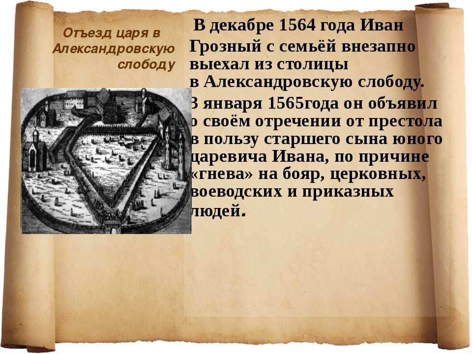 Отъезд царя в Александровскую слободу В декабре 1564 годаИван Грозный с семь...