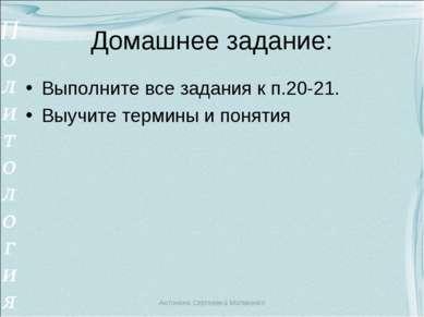 Домашнее задание: Выполните все задания к п.20-21. Выучите термины и понятия ...
