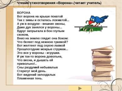 Чтение стихотворения «Ворона».(читает учитель) ВОРОНА Вот ворона на крыше пок...