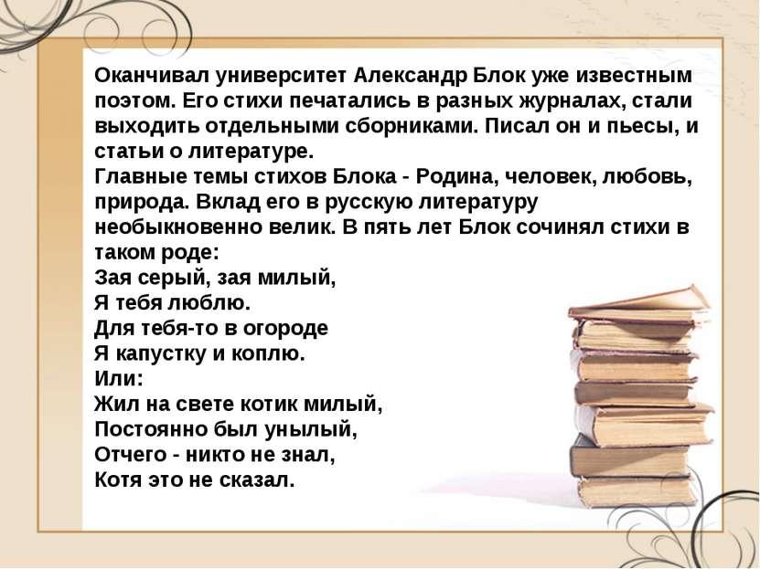Оканчивал университет Александр Блок уже известным поэтом. Его стихи печатали...