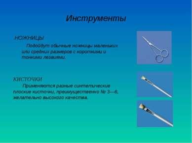 Инструменты НОЖНИЦЫ Подойдут обычные ножницы маленьких или средних размеров с...