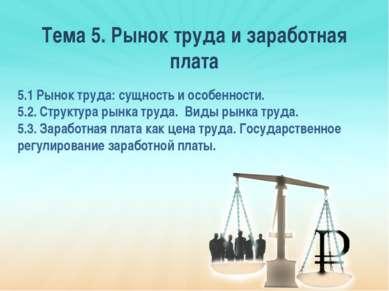 Тема 5. Рынок труда и заработная плата 5.1 Рынок труда: сущность и особенност...