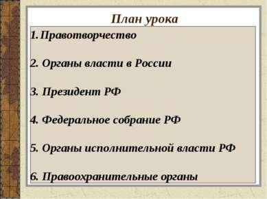 План урока Правотворчество 2. Органы власти в России 3. Президент РФ 4. Федер...